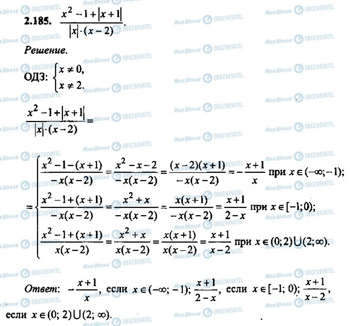 ГДЗ Алгебра 10 клас сторінка 185