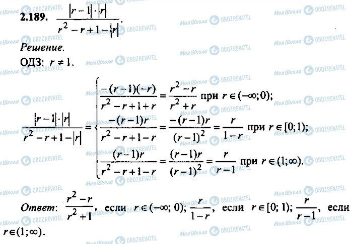 ГДЗ Алгебра 10 клас сторінка 189
