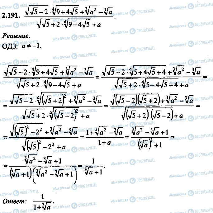 ГДЗ Алгебра 10 клас сторінка 191