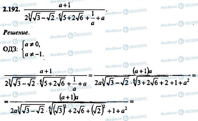 ГДЗ Алгебра 10 клас сторінка 192