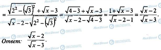 ГДЗ Алгебра 10 клас сторінка 193