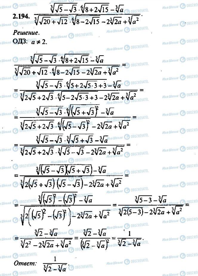 ГДЗ Алгебра 10 клас сторінка 194