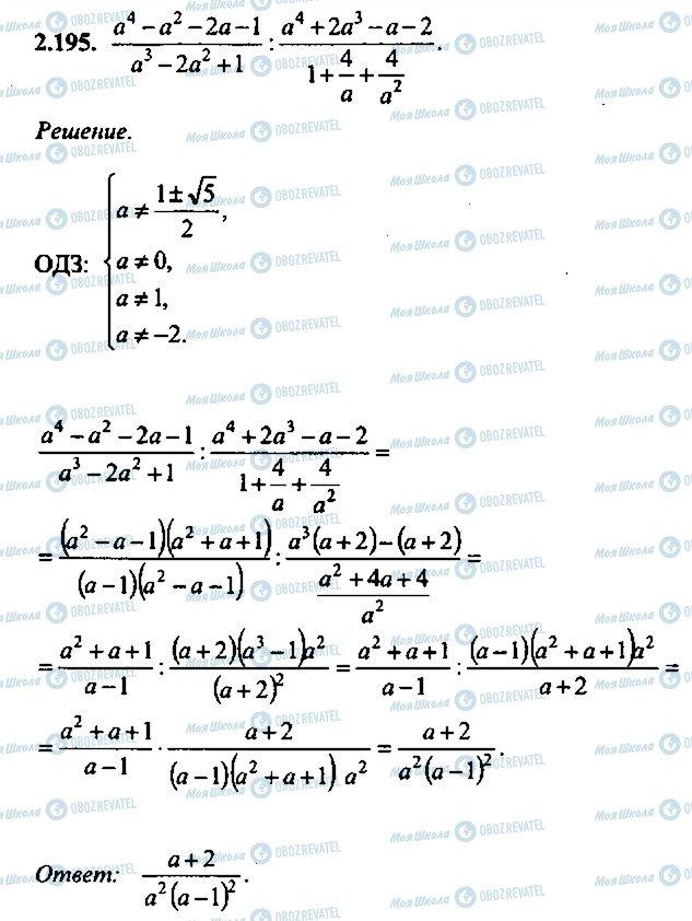 ГДЗ Алгебра 10 клас сторінка 195