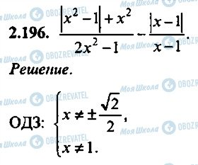 ГДЗ Алгебра 10 клас сторінка 196