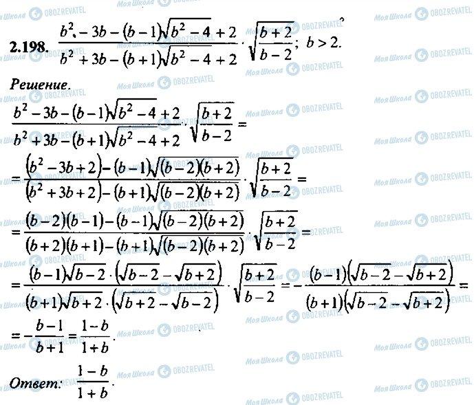 ГДЗ Алгебра 10 клас сторінка 198