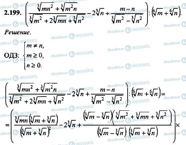 ГДЗ Алгебра 10 клас сторінка 199