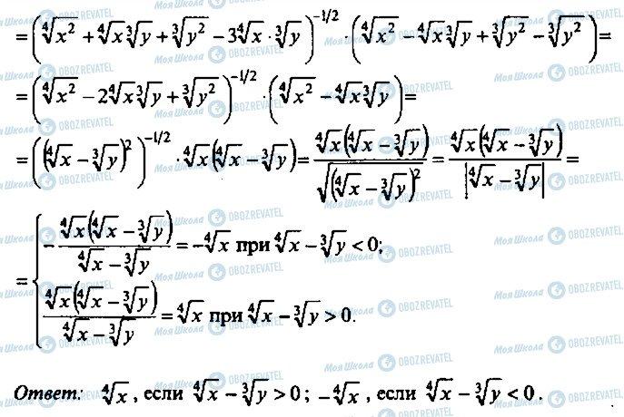ГДЗ Алгебра 10 клас сторінка 200