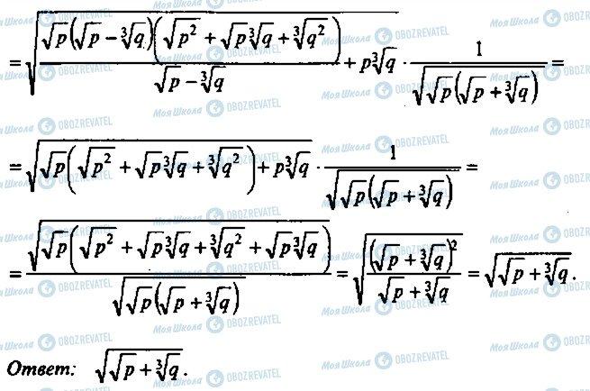 ГДЗ Алгебра 10 клас сторінка 201