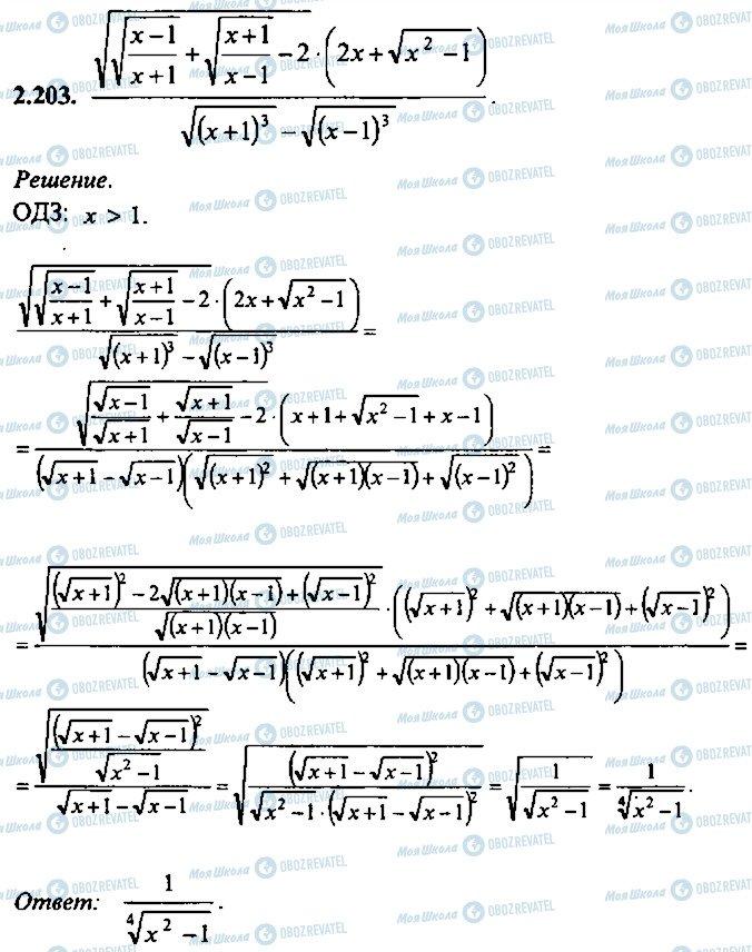ГДЗ Алгебра 10 клас сторінка 203