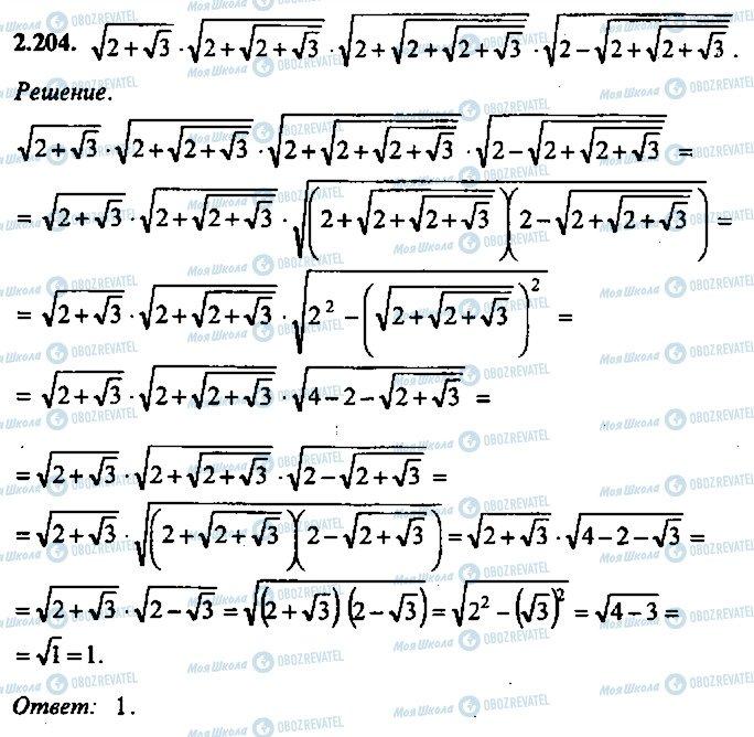 ГДЗ Алгебра 10 клас сторінка 204