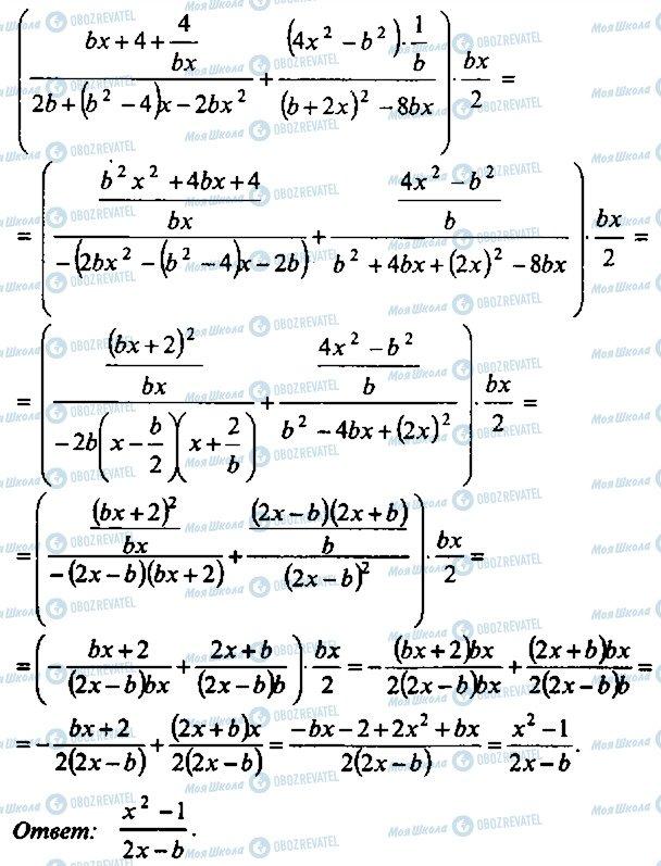 ГДЗ Алгебра 10 клас сторінка 205