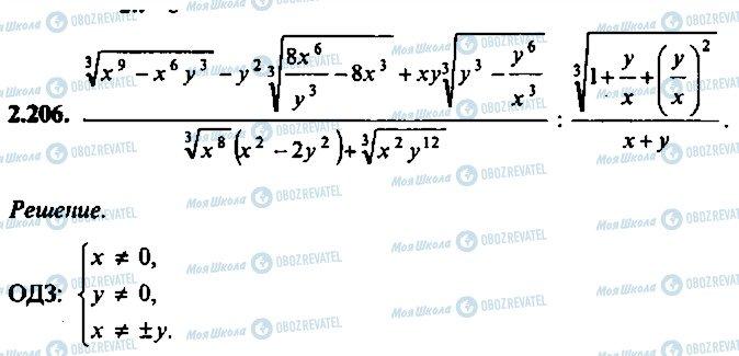 ГДЗ Алгебра 10 клас сторінка 206
