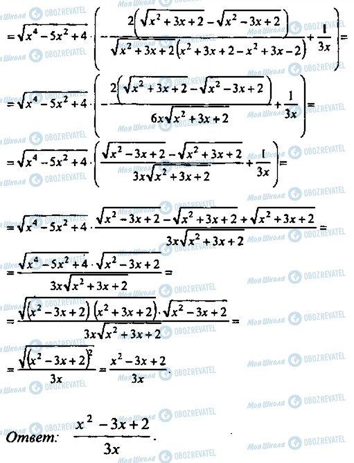 ГДЗ Алгебра 10 клас сторінка 207