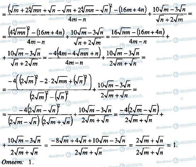 ГДЗ Алгебра 10 клас сторінка 208
