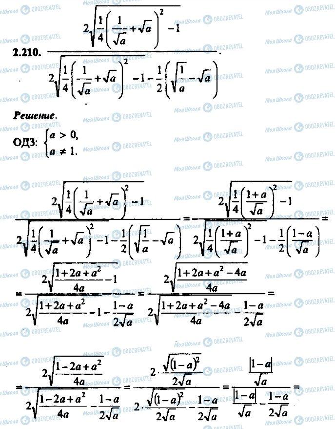 ГДЗ Алгебра 10 клас сторінка 210