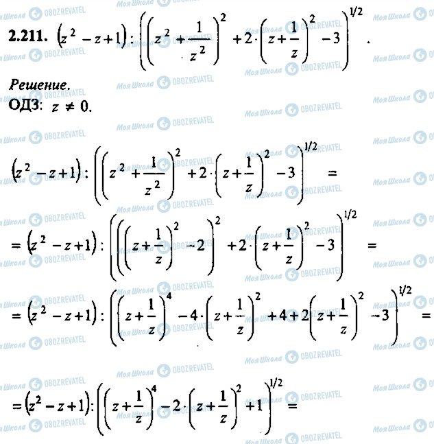 ГДЗ Алгебра 10 клас сторінка 211