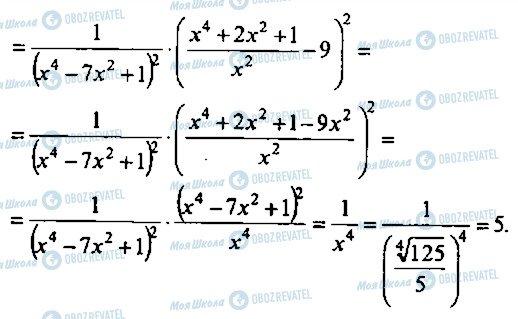 ГДЗ Алгебра 10 клас сторінка 212