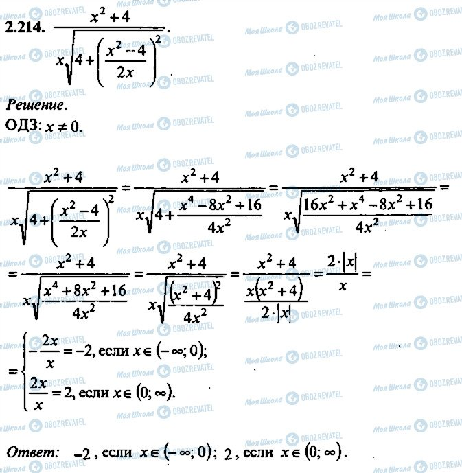 ГДЗ Алгебра 10 клас сторінка 214