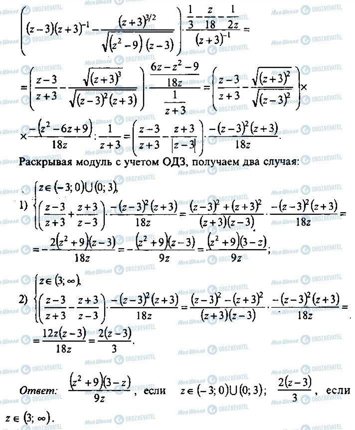 ГДЗ Алгебра 10 клас сторінка 215