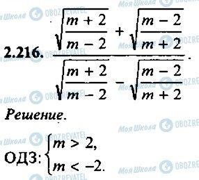 ГДЗ Алгебра 10 клас сторінка 216