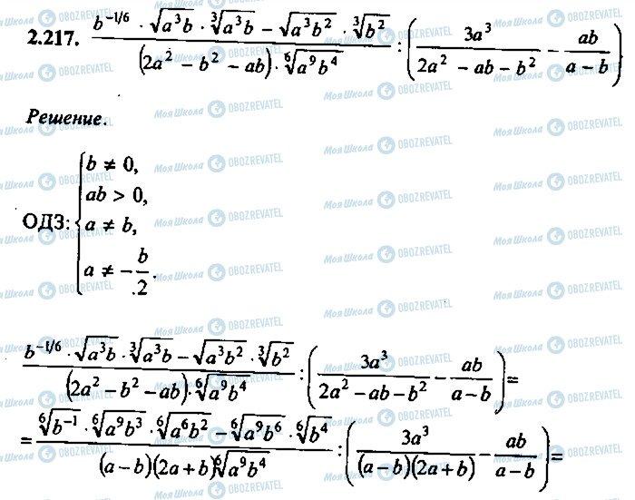 ГДЗ Алгебра 10 клас сторінка 217
