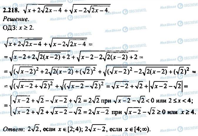 ГДЗ Алгебра 10 клас сторінка 218