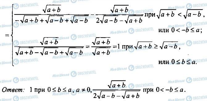 ГДЗ Алгебра 10 клас сторінка 220