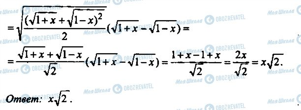 ГДЗ Алгебра 10 клас сторінка 221