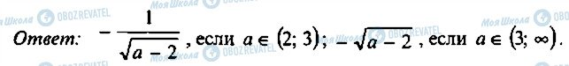 ГДЗ Алгебра 10 клас сторінка 223