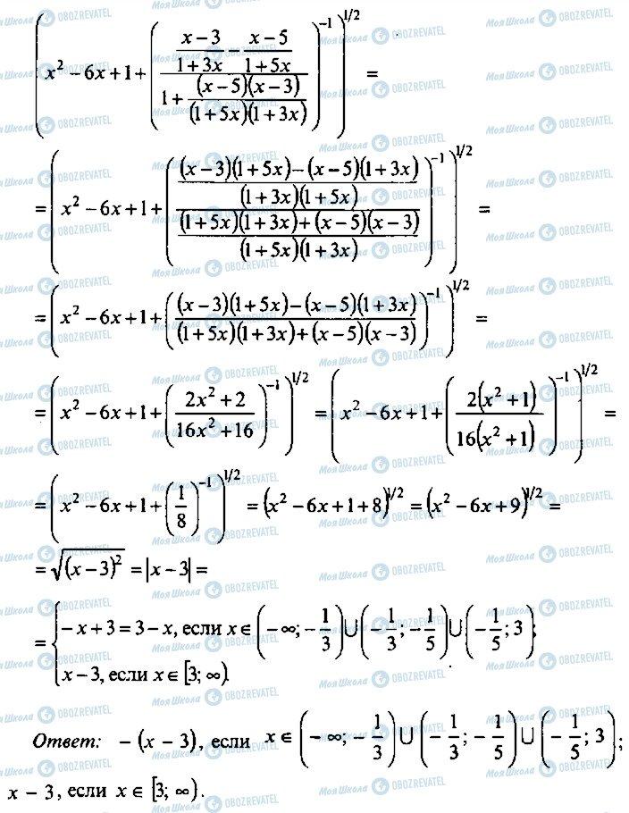 ГДЗ Алгебра 10 клас сторінка 225