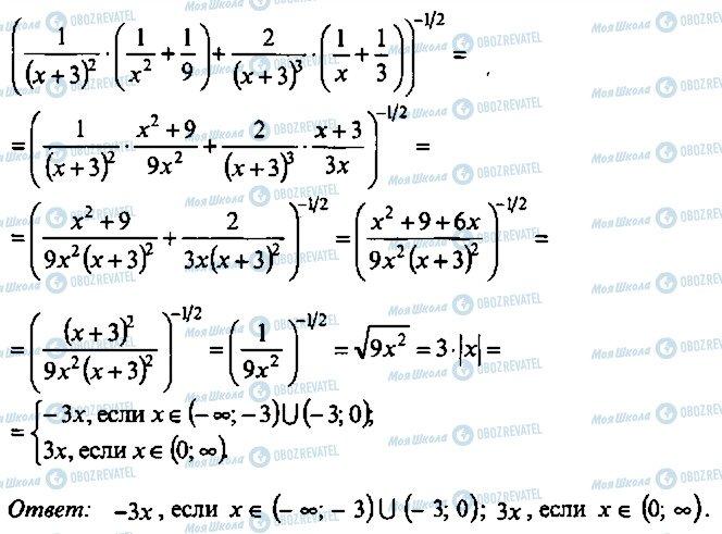ГДЗ Алгебра 10 клас сторінка 226
