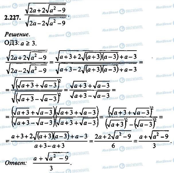 ГДЗ Алгебра 10 клас сторінка 227