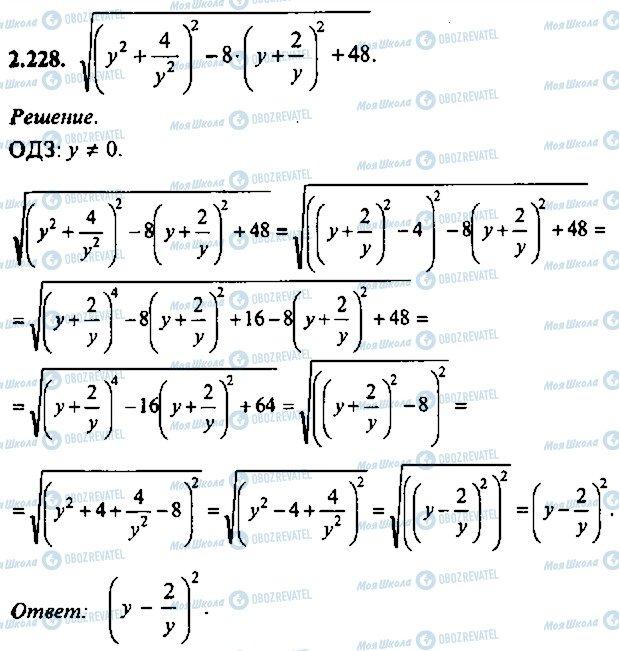ГДЗ Алгебра 10 клас сторінка 228
