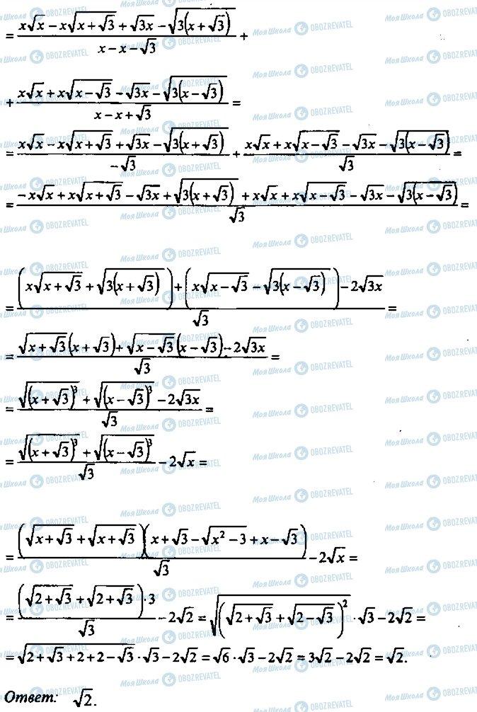 ГДЗ Алгебра 10 клас сторінка 229