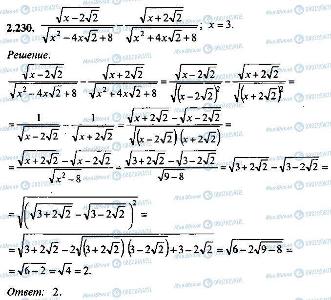 ГДЗ Алгебра 10 клас сторінка 230