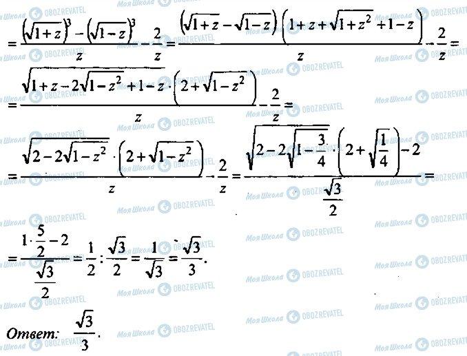 ГДЗ Алгебра 10 клас сторінка 231
