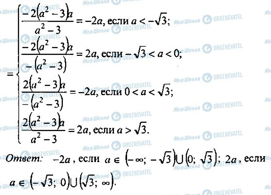 ГДЗ Алгебра 10 клас сторінка 232