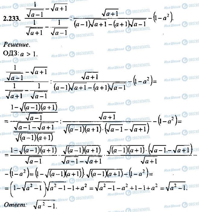ГДЗ Алгебра 10 клас сторінка 233