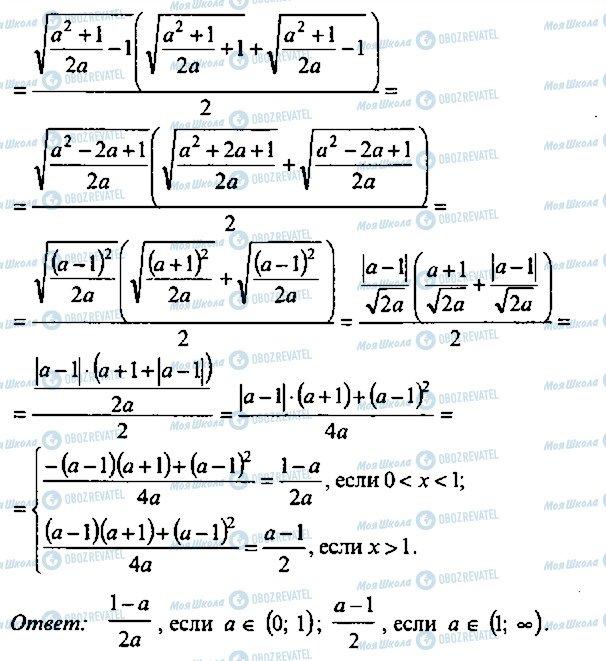 ГДЗ Алгебра 10 клас сторінка 235