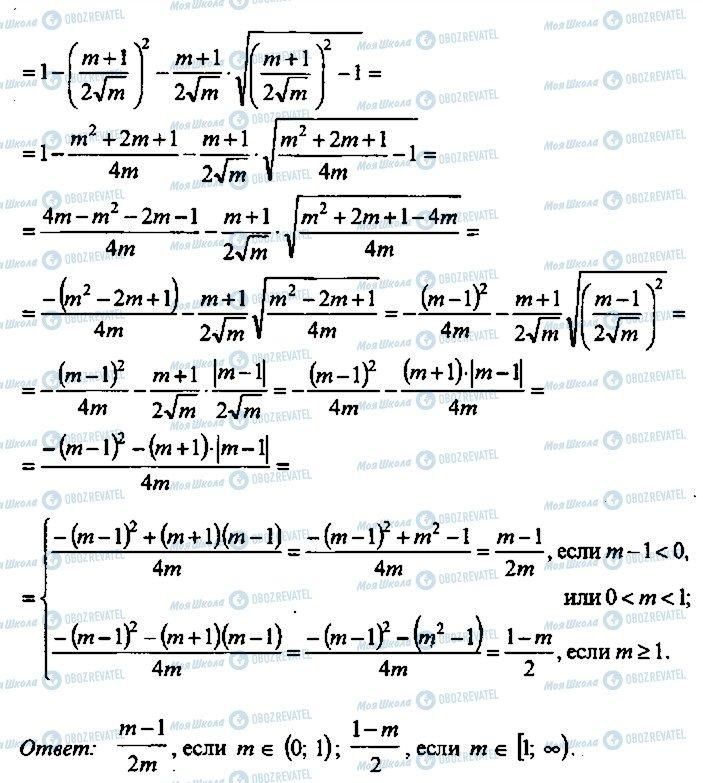ГДЗ Алгебра 10 клас сторінка 236