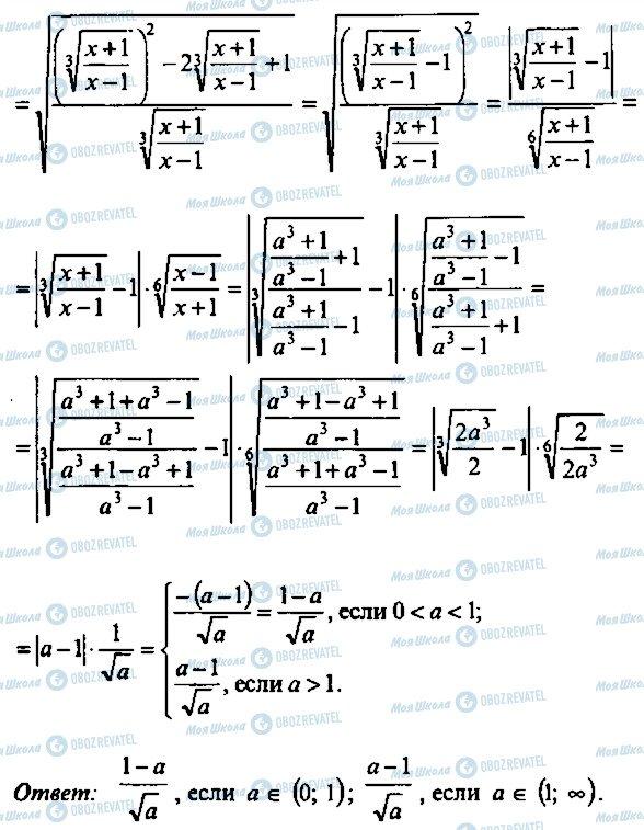 ГДЗ Алгебра 10 клас сторінка 237