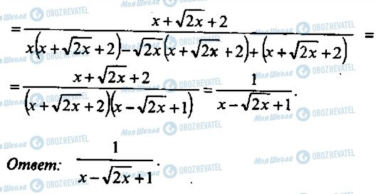 ГДЗ Алгебра 10 клас сторінка 238