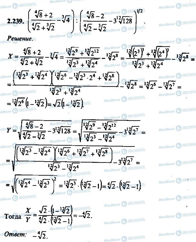 ГДЗ Алгебра 10 клас сторінка 239