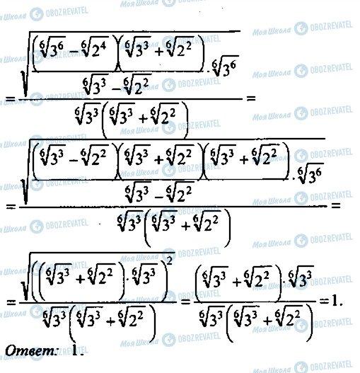 ГДЗ Алгебра 10 клас сторінка 240