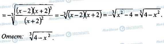 ГДЗ Алгебра 10 клас сторінка 241