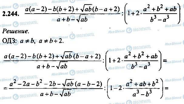 ГДЗ Алгебра 10 клас сторінка 244