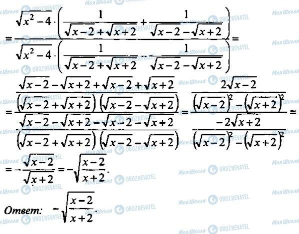 ГДЗ Алгебра 10 клас сторінка 245