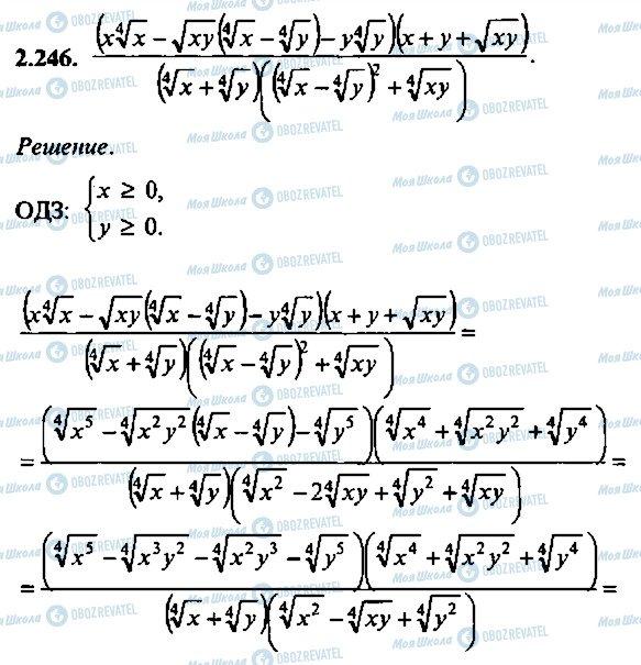 ГДЗ Алгебра 10 клас сторінка 246