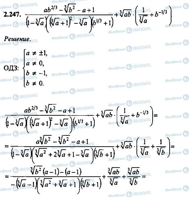 ГДЗ Алгебра 10 клас сторінка 247