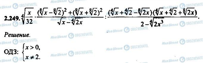ГДЗ Алгебра 10 клас сторінка 249